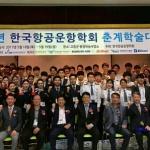 한국항공운항학회, 2017 춘계학술대회 성료