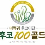 OU코셔 획득 원료로 만든 100% 미역귀 후코이단 '후코100골드'