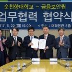 순천향대학교- 금융보안원, 금융권 정보보호 연구협력 위한 업무협약 체결