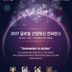 한국표준협회, '2017 글로벌 산업 혁신 컨퍼런스' 개최