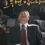 영화 '노무현입니다' 와디즈펀딩, 역대 최단 시간에 펀딩 성공