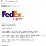 '페덱스' 배송 안내 메일로 위장한 랜섬웨어 국내 확산…첨부파일 주의