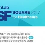 의료기관 대상 'AhnLab ISF SQUARE 2017 for Healthcare' 개최…6월 8일