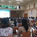 인천 연수구, 공무원 대상 개인정보 보호 교육 실시