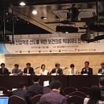 복지부, 정보보호 방안 등 보건의료 전략 컨퍼런스 개최