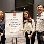 강남대 Wel-Tech 사업단, '2017 한국컴퓨터종합학술대회' 참가