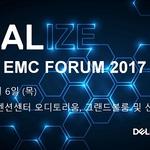 '델 EMC 포럼', 7월 6일 개최