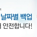 넷아이디, 랜섬웨어 대응에 최적화한 후지쯔 서버 일체형 클라우독 출시