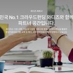 와디즈- 신용보증기금, 스타트업 투자유치 기회 확대 위한 업무협약 체결