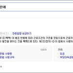 줌인터넷, 각종 법률 정보 한눈에 확인하는 '법령정보 검색 서비스' 오픈
