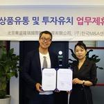 한국M&A센터, 북경연신국제문화매체유한공사와 업무협약 체결