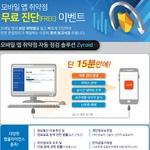 엔시큐어, 상용 모바일 앱 취약점 무료 진단 이벤트 실시