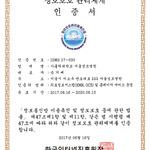 서울성모병원, 정보보호 관리체계 인증 획득