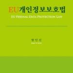 전남대 함인선 교수 'EU개인정보보호법' 올해 세종도서 학술부문 선정