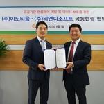 이노티움-티앤디소프트, '공공부문 랜섬웨어 침해대응센터 공동운영' 협약 체결