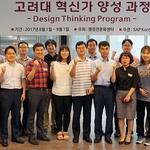 SAP 코리아-고려대학교, '디자인씽킹 부트캠프' 개최