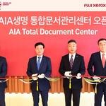 한국후지제록스, AIA생명 '통합문서관리센터' 구축