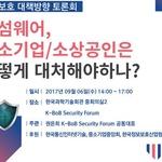 K-BoB 시큐리티 포럼, 랜섬웨어 대처방안 토론회 개최...9월 6일