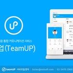 이스트소프트, 모두투어네트워크에 기업용 메신저 '팀업' 공급