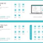 그룹웨어 다우오피스, 서비스형 고객 대상 메일형 상품 출시