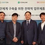 써트온- SK인포섹, 가상화폐거래소의 보안업무 구축 위한 전략적 업무제휴 체결