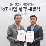 LG유플러스-협성건설, 홈IoT 플랫폼 구축 위한 사업협약 체결