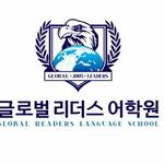 13년 전통의 상인 노블외국어학원, '글로벌 리더스어학원'으로 새롭게 단장하며 수강생 지원 적극 나서