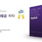 스틸리언, 모바일 앱 보안 '앱수트' GS인증 1등급 획득…공공시장 확대