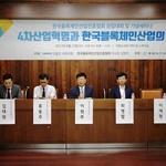 한국블록체인산업진흥협회 창립대회 및 기념세미나 개최