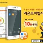 '라온 모바일 시큐리티' 앱 출시 10일 만에 10만 다운로드 기록