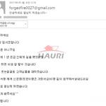 입사지원 메일로 위장한 악성코드 유포중…정보유출 위험