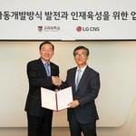 LG CNS-고려대, MDD 발전과 인재육성 위한 업무협약 체결