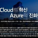 한국마이크로소프트, '클라우드의 혁신, 애저의 진화' 행사 9월 13일 개최