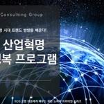 SCG, '4차 산업혁명 트렌드 워크샵' 개최
