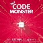 LG CNS, 29일 대학생 코딩 경진 대회 '코드 몬스터' 개최