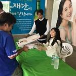 """""""맛있는 참"""" 전속모델 백진희 팬사인회 개최"""