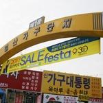 일산가구단지 '가을맞이 가구 할인 대축제' 통한 신혼가구, 입주가구 할인전 개최