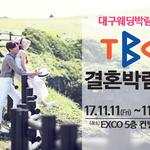 국내 TBC대구웨딩박람회, 엑스코서 11월 11일(토)~12일(일) 개최