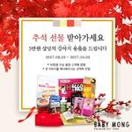 추석연휴 강아지분양 베이비몽 정상영업, 특별 이벤트진행