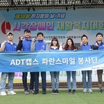 ADT캡스, '흰지팡이의 날 기념 시각장애인 재활복지대회' 봉사활동 실시