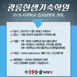 광릉한샘기숙학원 주최 2019학년도 사관학교 준비전략 입시설명회
