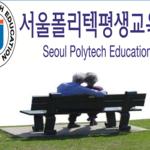 서울폴리텍평생교육원, 사회복지사2급·보육교사2급 10월 26일 2017년 2학기 4차 개강