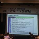 한전KDN, 한국남동발전과 CPS 보안 워크숍 공동 개최