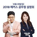 국가직 추가채용 발표, 해커스공무원 '2018 공무원시험 대비 합격전략 설명회' 개최