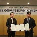 마크애니- 한국 인터텍, 시험-검사 성적서의 전자문서 발급 위한 업무협약 체결