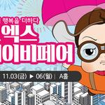 코엑스 베이비페어 '온라인 사전등록 이벤트'로 무료입장하고 선물받자