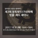 법무법인 세움, '제3회 블록체인-가상화폐 법률, 제도 세미나' 개최