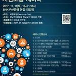 영남권 대학생 정보보안 동아리연합 '제11회 시원포럼 세미나' 개최