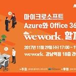 메이븐 클라우드 서비스, 위워크와 협력... 입주 기업에 마이크로소프트 클라우드 도입 지원