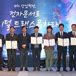 KISA, 2017 전자문서 컨퍼런스 개최